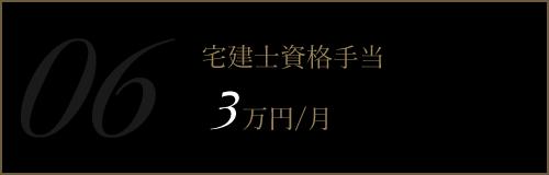 宅建士資格手当3万円/月
